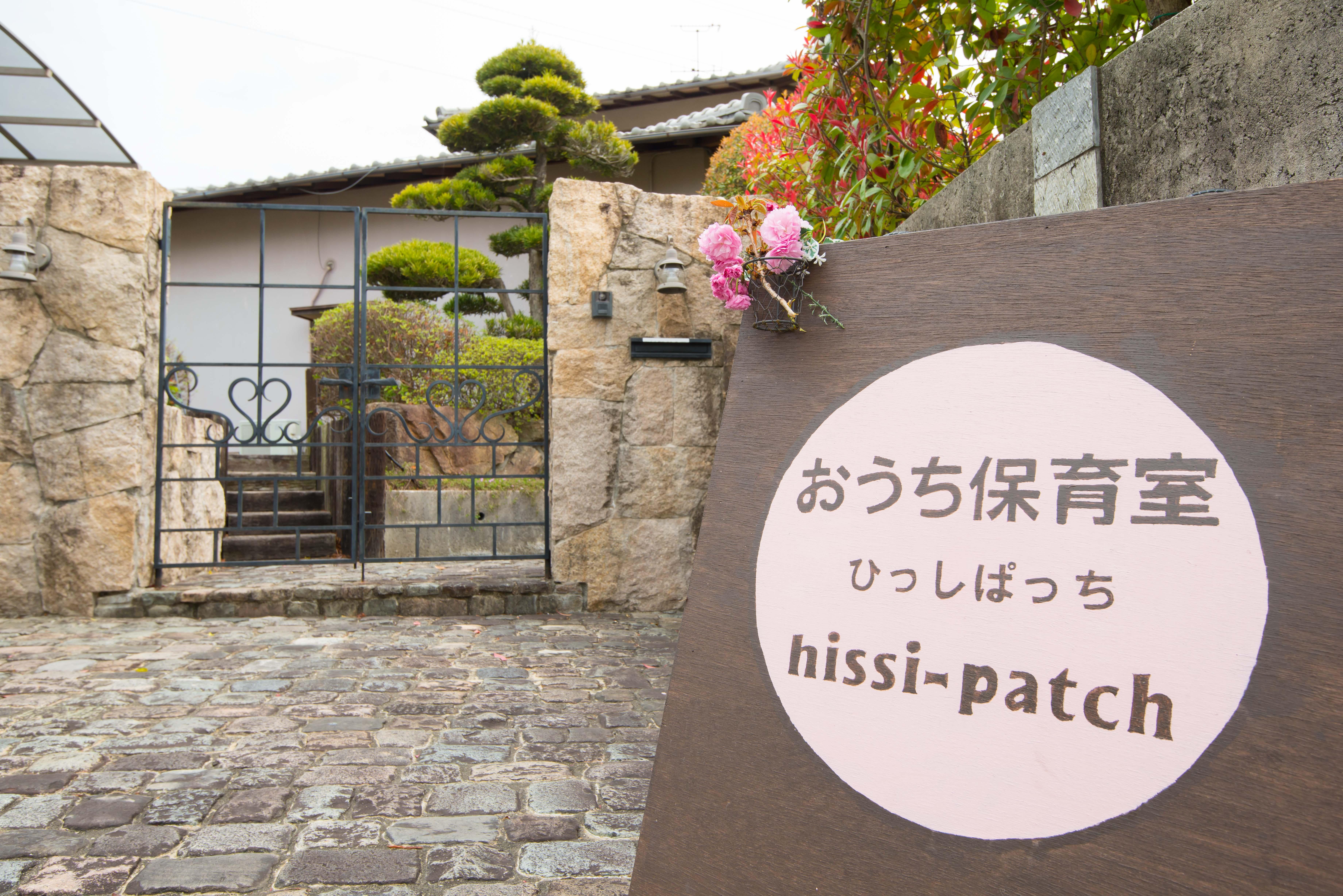 SoMe(わたしらしい)おうち保育室hissi-patch(ひっしぱっち)